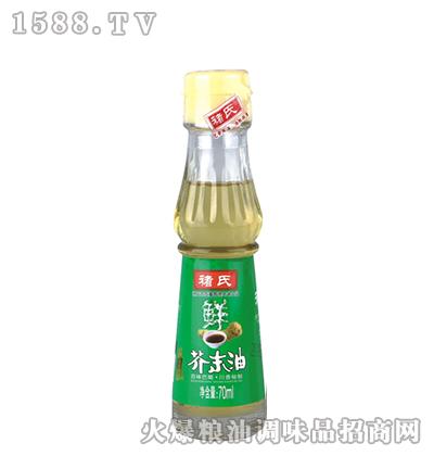 芥末油70ml-褚氏