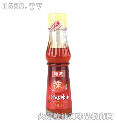 川味辣油70ml-褚氏