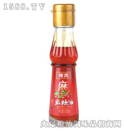 麻辣油105ml-褚氏