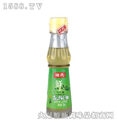 花椒油70ml-褚氏
