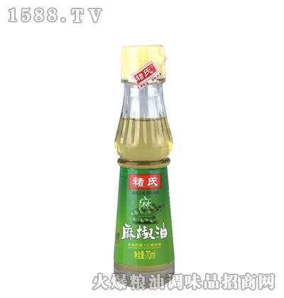 麻椒油70ml-褚氏