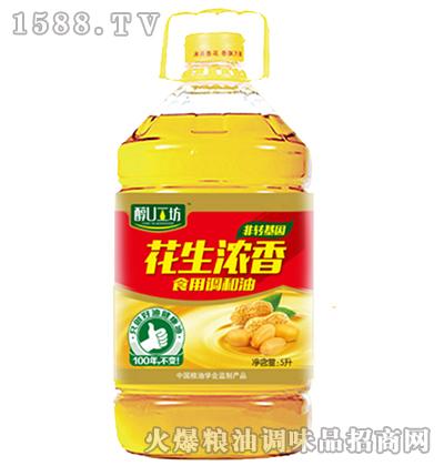 花生浓香食用调和油5L-醇U工坊