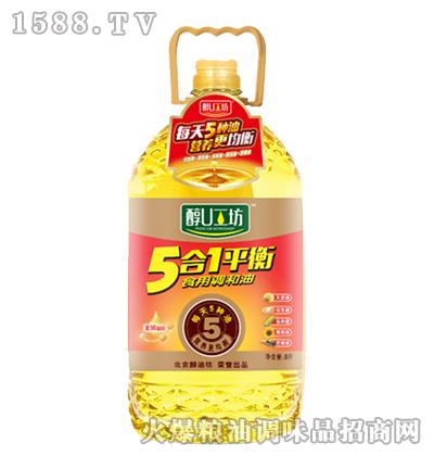 5合1平衡食用调和油-醇U工坊