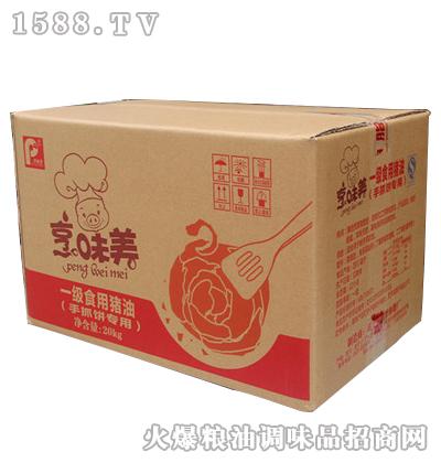 一级食用猪油(手抓饼专用)20kg-烹味美