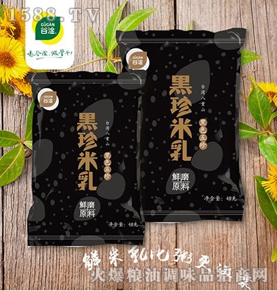 黑珍鲜米乳(黑色五珍)40g-谷淦