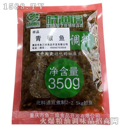 青椒鱼调料350g-晓渔馆
