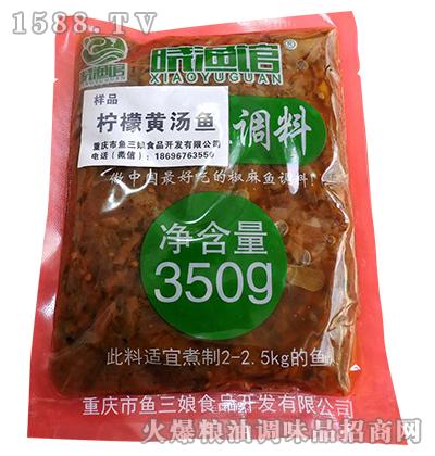 柠檬黄汤鱼调料350g-晓渔馆
