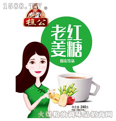 老姜红糖240g-樵公