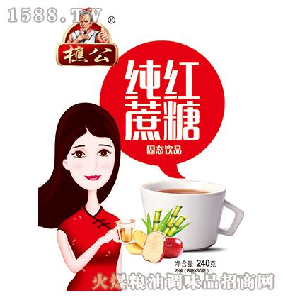 纯蔗红糖240g-樵公