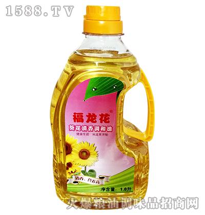 葵花清香调和油1.8升-福龙花
