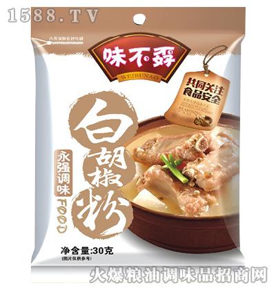 白胡椒粉30克-味不孬