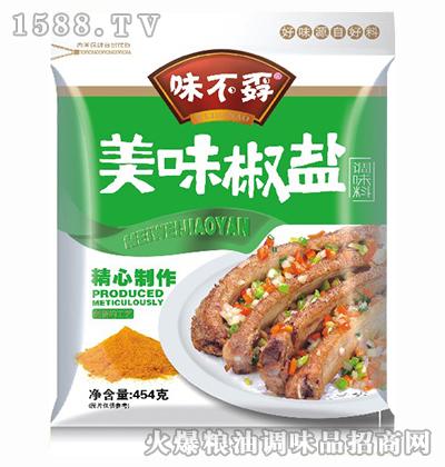 美味椒盐454克-味不孬