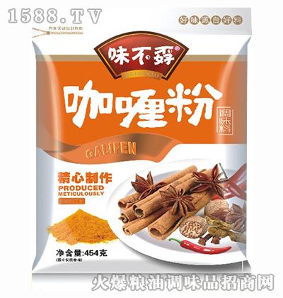 咖喱粉454克-味不孬