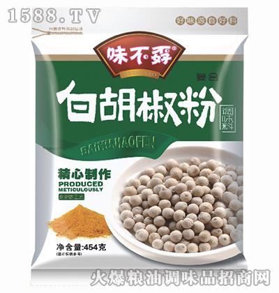 白胡椒粉454克-味不孬