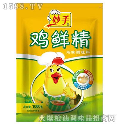 鸡鲜精1000g-妙手