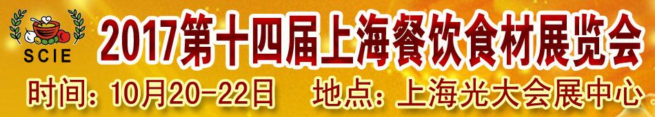 2017上海餐饮展