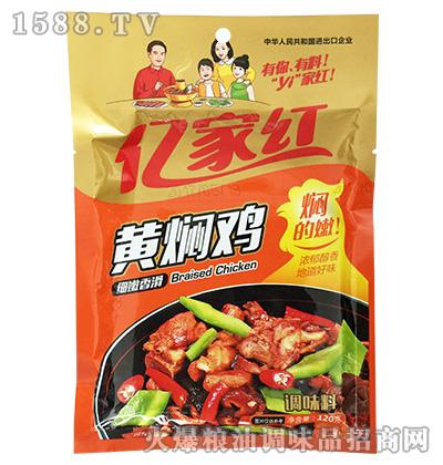 黄焖鸡调味料120克-亿家红
