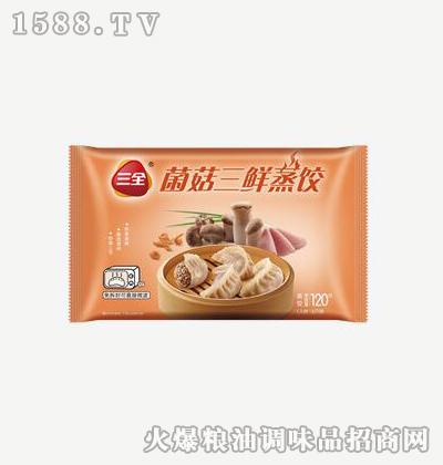 菌菇三鲜蒸饺120g-三全