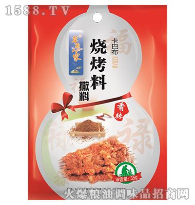 卡巴布香辣35g-草原人家