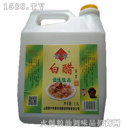 白醋调味佳品2.5L-晋尊