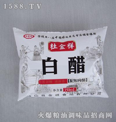 白醋350mL-杜金祥