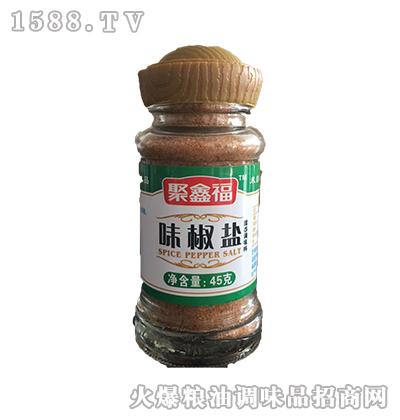 味椒盐-聚鑫福
