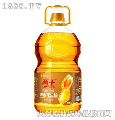 西王压榨一级浓香花生油5L