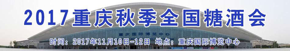 2017年第97届全国秋季糖酒会
