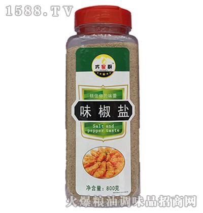 巧星厨味椒盐800g