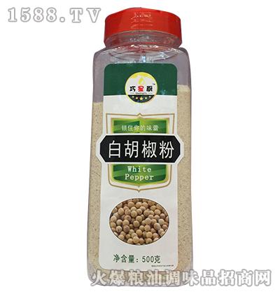 巧星厨白胡椒粉500g