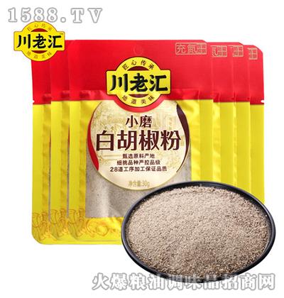 川老汇白胡椒粉30g组合装