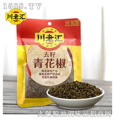 川老汇青花椒50g