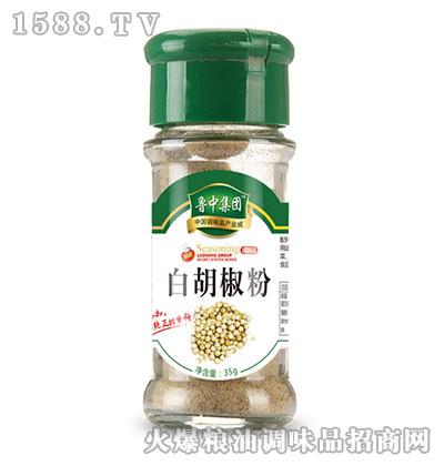白胡椒粉35g-鲁中集团