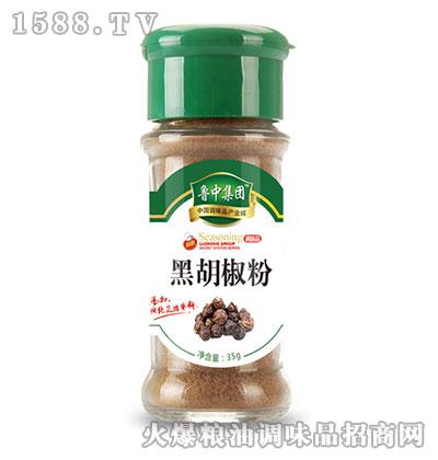 黑胡椒粉35g-鲁中集团
