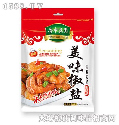 美味椒盐袋装30g-鲁中集团
