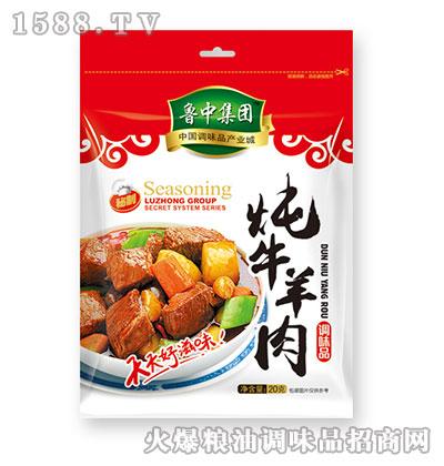 炖牛羊肉20g-鲁中集团