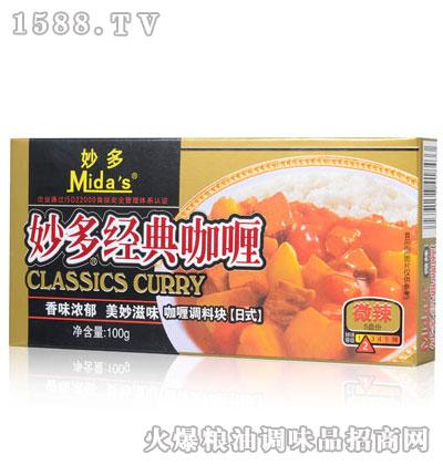 妙多牌经典咖喱(微辣)240g