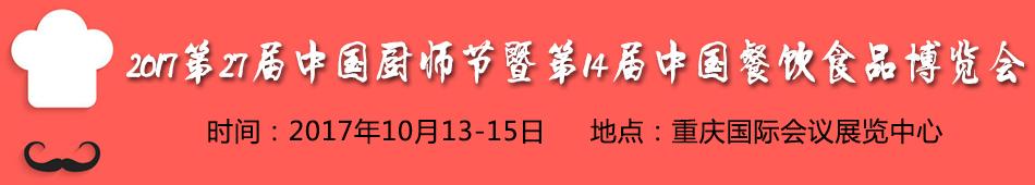 2017中国厨师节