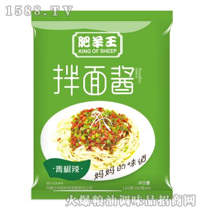 华程肥羊王青椒辣拌面酱