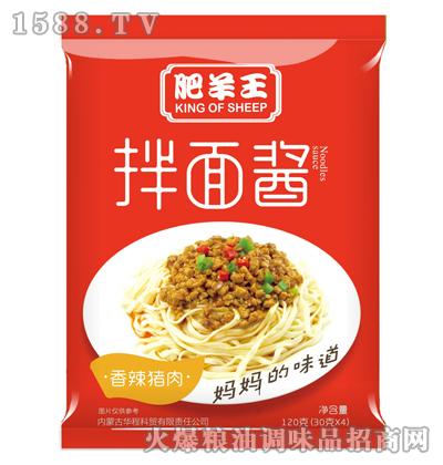 华程肥羊王香辣猪肉拌面酱