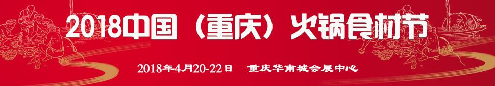 2018重庆火锅节