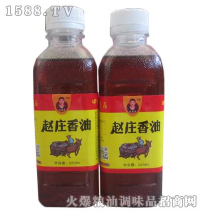 魏志勇赵庄香油方瓶