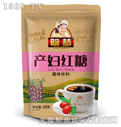 晗梦-320克产妇红糖