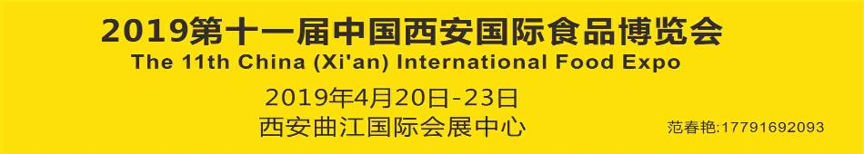 2019第十一届中国西安国际食品博览会
