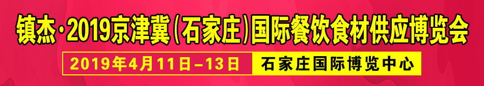 2019石家庄食材展