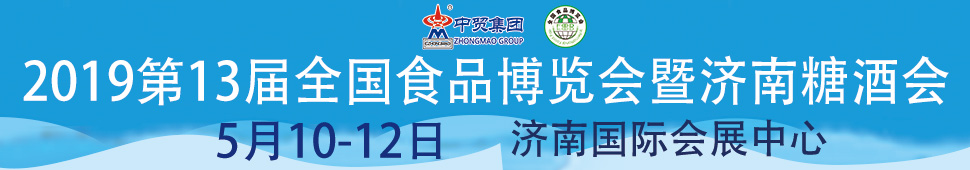 2019济南食博会