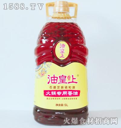 油皇上石磨芝麻调和油(火锅专用香油)5L