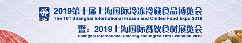 2019上海冷冻展