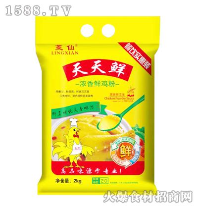 菱仙天天鲜浓香鲜鸡粉(餐饮实惠装)2kg