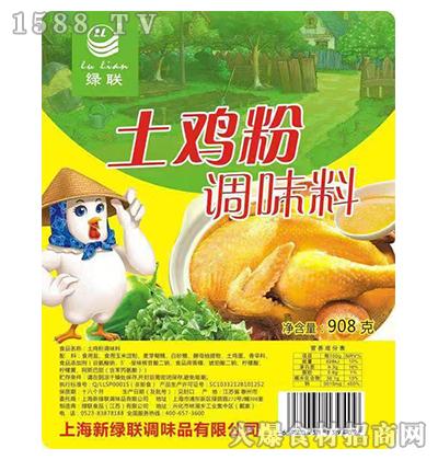 绿联土鸡粉调味料908g